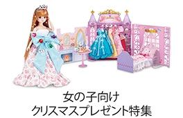 女の子向けのおもちゃ―タカラトミー