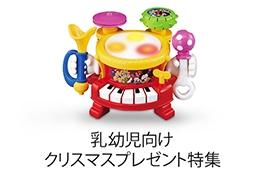 赤ちゃん・知育玩具―タカラトミー