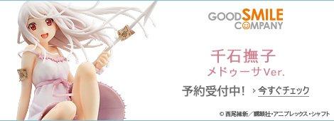 [物語]シリーズ セカンドシーズン千石撫子 メドゥーサVer.