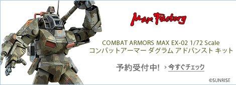 太陽の牙ダグラム COMBAT ARMORS MAX EX-02 1/72 Scale コンバットアーマー ダグラム アドバンスト キット