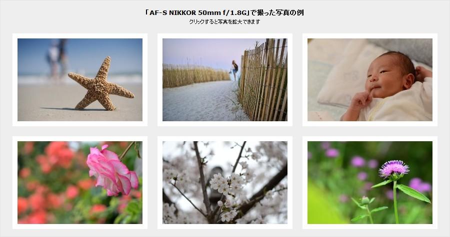 「AF-S NIKKOR 50mm f/1.8G」で撮った写真の例