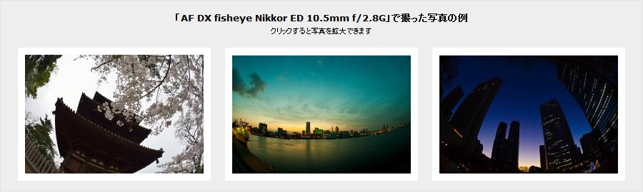「AF DX fisheye Nikkor ED 10.5mm f/2.8G」で撮った写真の例
