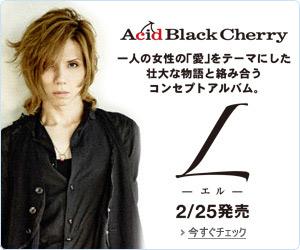 L-エル-  / Acid Black Cherry