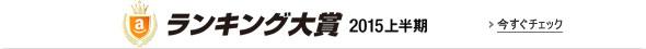 Amazonランキング大賞2015上半期