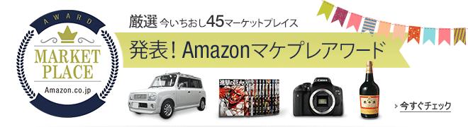 ���\!Amazon�}�P�v���A���[�h