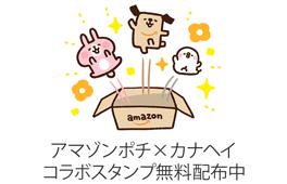 LINE_Pochi_Kanahei