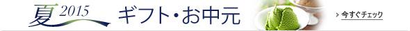 2015夏ギフト・お中元