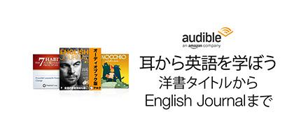 耳から英語を学ぼう