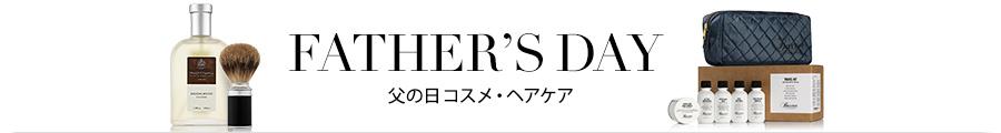父の日 コスメ・化粧品ギフト