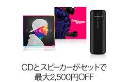 CDスピーカーまとめ買いキャンペーン