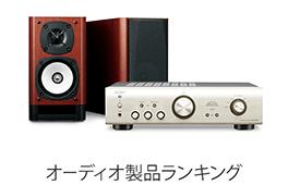 オーディオ製品ランキング