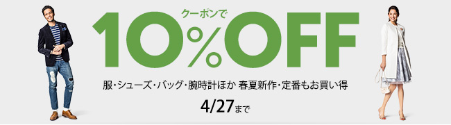 【クーポンで10%OFF】コード:HARU2016(4/27まで)
