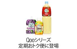 Qooシリーズ定期おトク便に登場