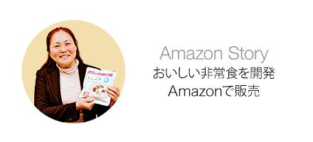 Amazon_Story_太田久美子さん