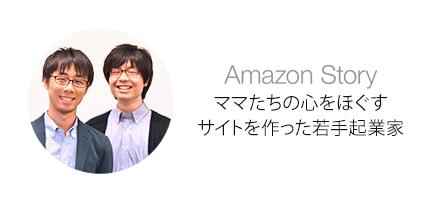 Amazon_Story_Connehito 大湯俊介さん 島田達朗さん