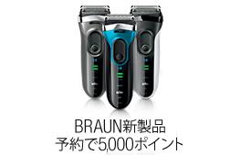 BRAUN新製品 予約で5,000ポイント