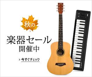 秋の楽器セール