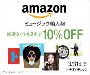 【ミュージック】 輸入盤 厳選タイトル2点で10%OFF