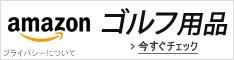 ゴルフクラブ・ゴルフ用品・ゴルフ場予約 ストア