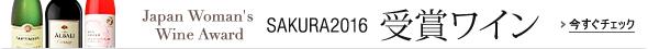 2016 SAKURA AWARDS (サクラアワード 2016)