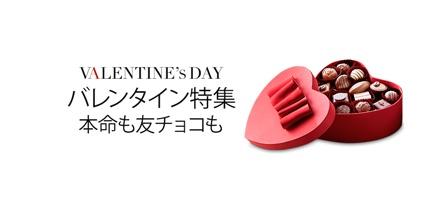 バレンタイン特集 本命も友チョコも