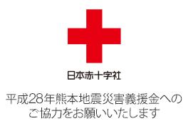 平成28年熊本地震災害義援金へのご協力をお願いいたします