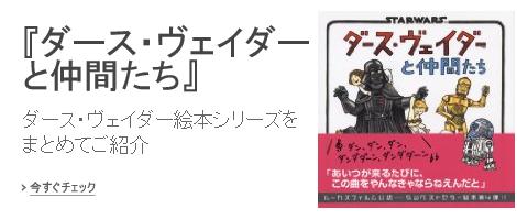『ダースヴェイダー絵本シリーズ』