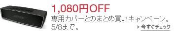 1,080円OFF