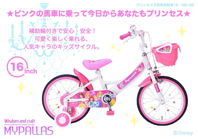 ... 子供用自転車16 MD-08 | スポーツ