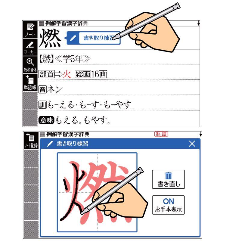 漢字 2年生の漢字表 : カシオ 電子辞書 エクスワード ...