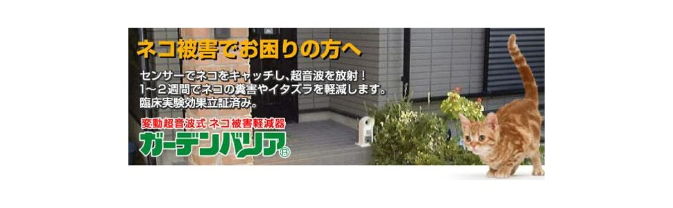 ユタカメイク ガーデンバリア