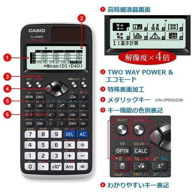 カシオ 関数 電卓 fx jp500 使い方