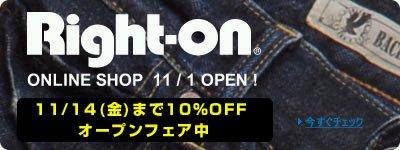 Right-on ONLINE SHOPオープン。11/14まで10%OFFオープンフェア中