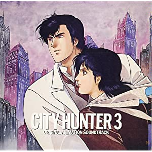 シティーハンター 3 冴羽涼 CD