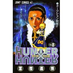 【クリックでお店のこの商品のページへ】HUNTER×HUNTER 8 (ジャンプ・コミックス) [コミック]