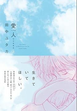 愛人-AI・REN- 上 特別愛蔵版 (ジェッツコミックス)