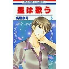 [MANGA] Twinkle Stars (Hoshi wa Utau) 887cd0920ea0b26c65b61210.L._AA240_