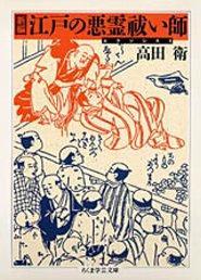 新編 江戸の悪霊祓い師 (ちくま学芸文庫) (文庫) 高田衛