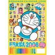 ドラえもん2008カレンダー