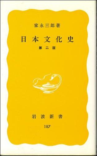 『日本文化史』
