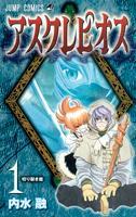 アスクレピオス 1 (1) (ジャンプコミックス)