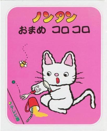 「ノンタンといっしょ」CD