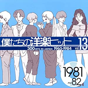 僕たちの洋楽ヒット Vol.13 (1981-82)