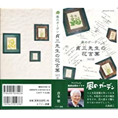 貞三先生の花言葉365篇―風のガーデン (Musashi Mook)