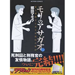 モリのアサガオ 7―新人刑務官と或る死刑囚の物語 (7) (アクションコミックス)