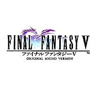 ファイナルファンタジーV オリジナル・サウンド・ヴァージョン
