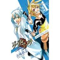 ダブルアーツ 1 (1) (ジャンプコミックス)