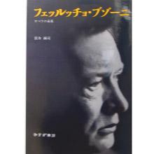 長木誠司『フェッルッチョ・ブゾーニ オペラの未来』の商品写真
