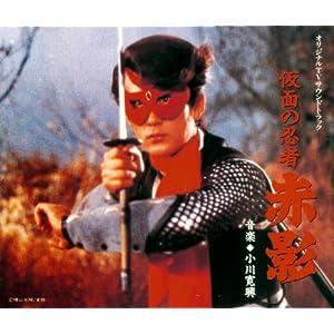 仮面の忍者 赤影の画像 p1_8