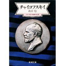 森田 稔 著『カラー版 作曲家の生涯 チャイコフスキイ(新潮文庫)』の商品写真